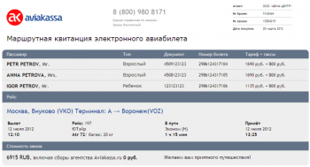 Авиабилеты в стамбул чартер из москвы в